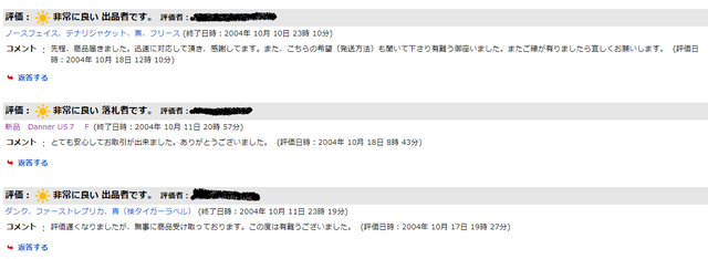 ダナー購入(2).png