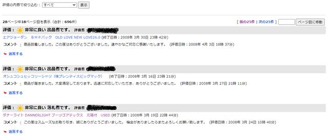 ヤフオク履歴.png