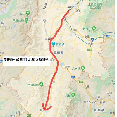 長野市~飯田市.png